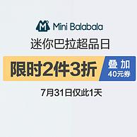 31日0点:当当 Mini balabala旗舰店