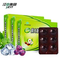 白菜价:江中集团 胖大海润喉糖 3盒 券后9.9元包邮