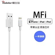 MFi认证!酷比拉 苹果数据线 1.2米 券后36元包邮