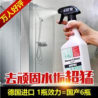 浴缸/水龙头/玻璃除水渍:德国 WEPOS 清洁剂 750ml
