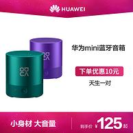 华为 nova mini 蓝牙音箱 CM510