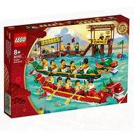 历史低价: LEGO 乐高 中国风系列 80103 赛龙舟
