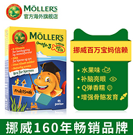 4.9分:挪威 Mollers 沐樂思 兒童魚油軟糖45粒