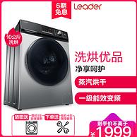 海爾 統帥 10kg 洗烘一體 變頻 滾筒洗衣機@G1012HB76S