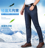 4.9分 2条装:男冰丝薄款 修身弹力牛仔裤 2条