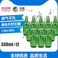 法國進口,Perrier 天然含氣礦泉水 330mlx12瓶