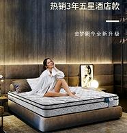 值哭 乳胶+独立袋装弹簧:雅兰 金梦豪 床垫 180x200x22cm