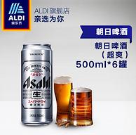 日本第一啤酒品牌 朝日 超爽 纯生啤酒 500mlx6罐 2元淘礼金+券后29元包邮
