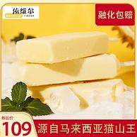 融化包赔!75gx15支,依维尔 猫山王榴莲冰淇淋雪糕