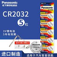 4.9分 汽车遥控器可用:日本 松下 纽扣电池 3V 5粒 券后8.9元包邮