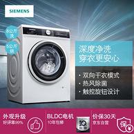 5日0點、歷史低價: SIEMENS 西門子 XQG80-WD12G4M02W 8公斤 洗烘一體機