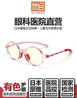 防紫外线99.8%+防蓝光41.4%+超轻:优目 儿童防蓝光眼镜