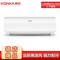 爆降370元:康佳 KFR-35GW/DKG02-E3 1.5匹 壁挂式空调 18点:1199元包邮(上次1568元)