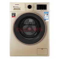 史低!創維 XQG80-B07ND 8公斤 滾筒洗衣機