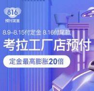 网易考拉 816工厂店年中促销