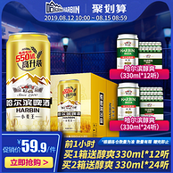 猫超10-11点:哈尔滨啤酒 小麦王 550mlx20听x2件