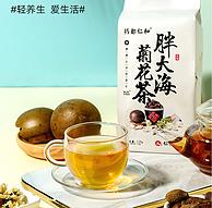 降10元,换季护嗓,仁和药业 大海菊花罗汉果凉茶 120g