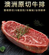 非腌制原切:澳洲 西捷 雪花牡蛎牛排套餐 1200g