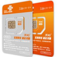 首年免年费、阿里/腾讯系免流:11GB流量/月 中国联通 宝卡
