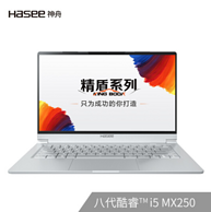 17日10点: Hasee 神舟 精盾U45S1 14寸笔记本(i5-8265U、16GB、512GB、MX250)