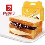 良品鋪子 新品 紫米三明治吐司面包555g