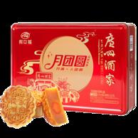 廣州酒家 月團圓 6餅3味 月餅禮盒630g 雙重優惠78元包郵(專柜188元)