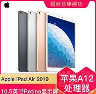 600元差价:Apple iPad Air 10.5英寸 平板电脑 (wlan、64g)