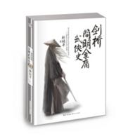 豆瓣8.1分:《剑桥简明金庸武侠史》Kindle电子书