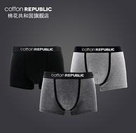 比618还低19元 小米生态链 棉花共和国 3条 黑科技美国棉男内裤