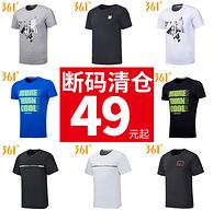 白菜價 斷碼清倉:361° 男士速干T恤