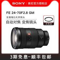 3期免息,Sony 索尼 FE 24-70 F2.8 GM 全画幅 变焦镜头