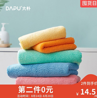 130g大克重,2件 大樸 長絨棉 毛巾 34x76cm