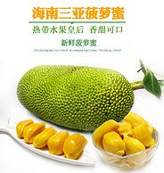 22~25斤,莜秀蔬果 菠萝蜜