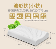 降10元 泰国进口乳胶 舒娜 天然乳胶枕