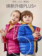 日本超輕面料 90%白鴨絨:雅鹿 兒童羽絨服