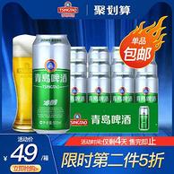 青岛啤酒 冰醇 爽口啤酒500mlx12听x2件
