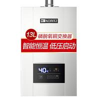 能率 16L 燃气热水器 GQ-13E3FEX (JSQ25-E3)