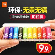 小米 彩虹电池 5号碱性电池10粒