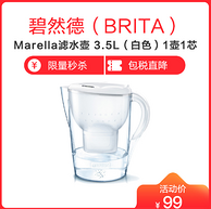 0点:Brita 碧然德 Marella 金典系列 3.5L 滤水壶 1壶1芯