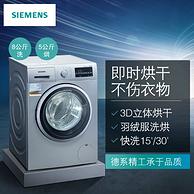 0點:Siemens 西門子 8kg 洗烘一體滾筒洗衣機XQG80-WD12G4681W