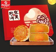 月銷量1萬+:華美 月餅 多口味 480g