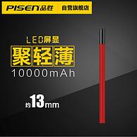 13mm超薄+LED显屏,PISEN品胜 10000毫安聚合物移动电源