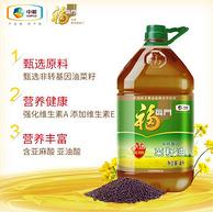 非转基因:福临门 AE浓香营养菜籽油 4Lx3件