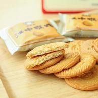 养胃+代餐:720g 江中 猴姑酥性饼干