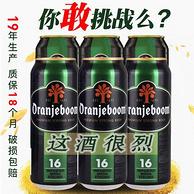 你敢挑戰嗎?16度,德國進口 橙色炸彈 高度 烈性啤酒500mlx6聽