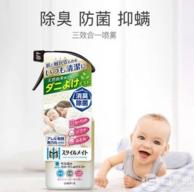 除臭+抗菌+除螨、孕嬰可用:日本進口 白元 三合一噴霧