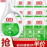2件 立白 天然茶籽 洗衣液 500gx9袋