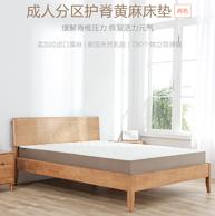 21日0点、历史低价: 8H MH3 成人双面护脊黄麻床垫 150x200x20cm
