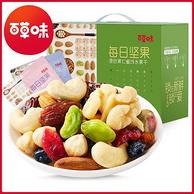 21日10點:百草味 每日堅果大禮包 750g(30袋)