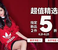 天猫 adidas官方旗舰店 秋冬新风尚 2件5折+20元无门槛券+1000-180优惠券
